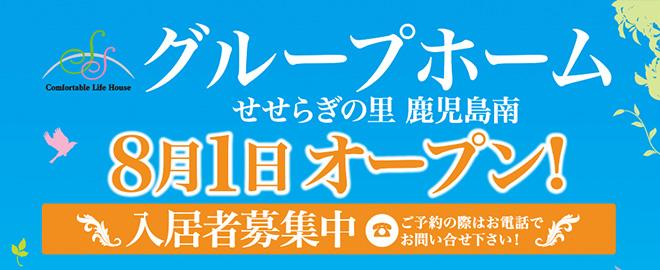 グループホーム せせらぎの里 鹿児島南 8月1日オープン!