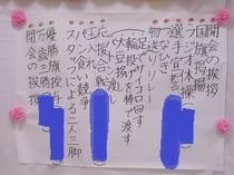 運動会inデイ(パート1)